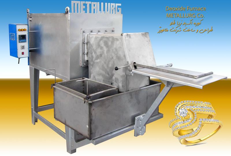 Deoxide furnace,کوره اکسید زدا