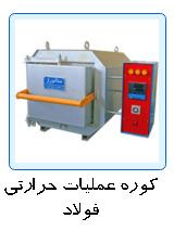 Heat treatment furnace, کوره عملیات حرارتی فولاد