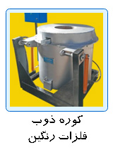 کوره ذوب , Melting Furnace