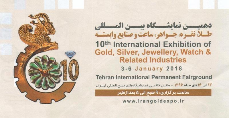 نمایشگاه طلا