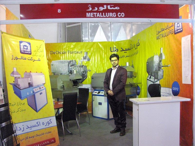 نمایشگاه طلا تهران