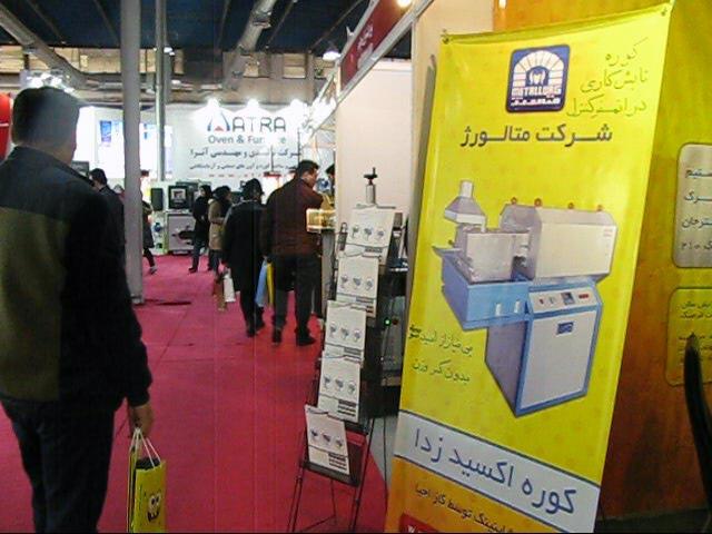 نمایشگاه بین المللی طلا تهران